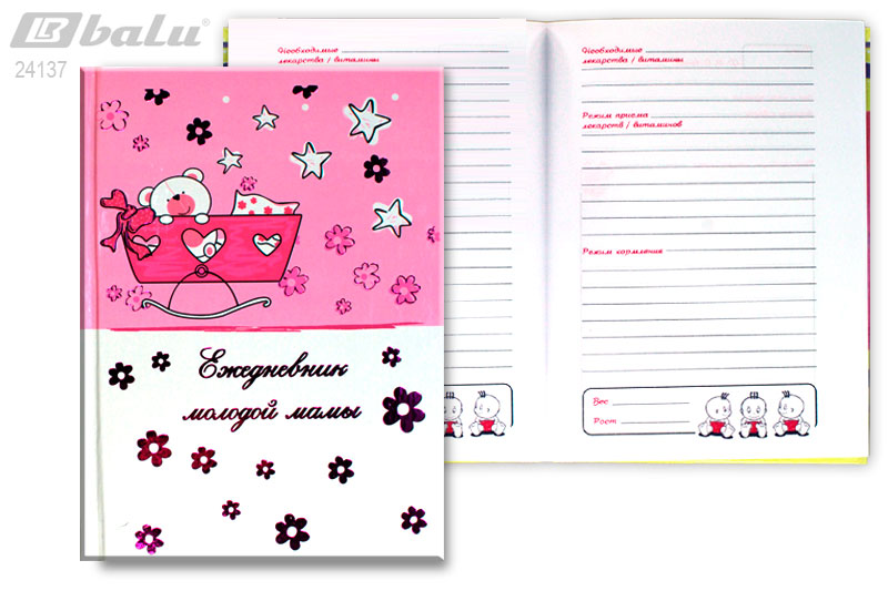 Ежедневник для мамы