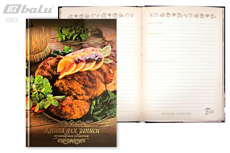 Для записи кулинарных рецептов